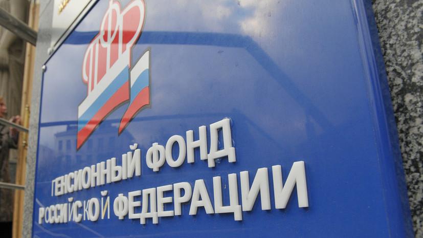 В ПФР рассказали о формировании бюджета фонда