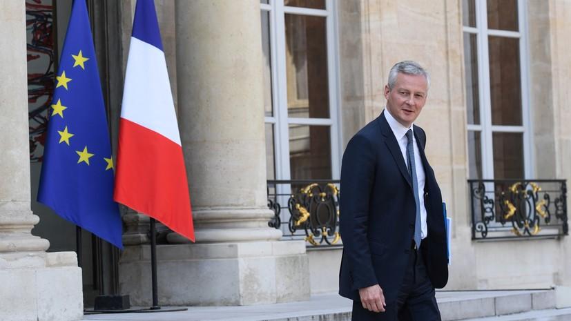 Министр финансов Франции призвал Европу не вести себя как вассал США