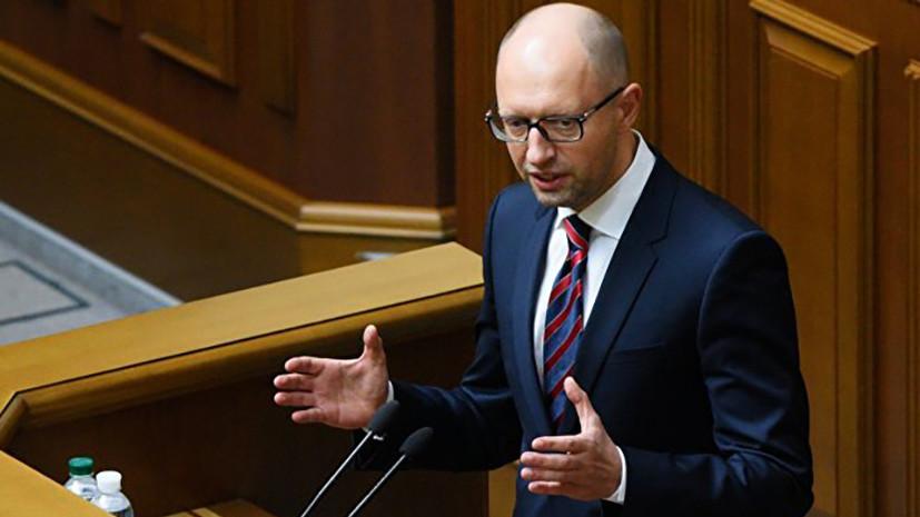 На Украине возбуждено дело по факту вмешательства в работу Яценюка на посту премьера