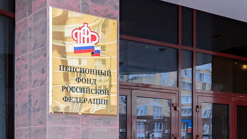 В Совфеде прокомментировали планы ПФР по формированию бюджета фонда