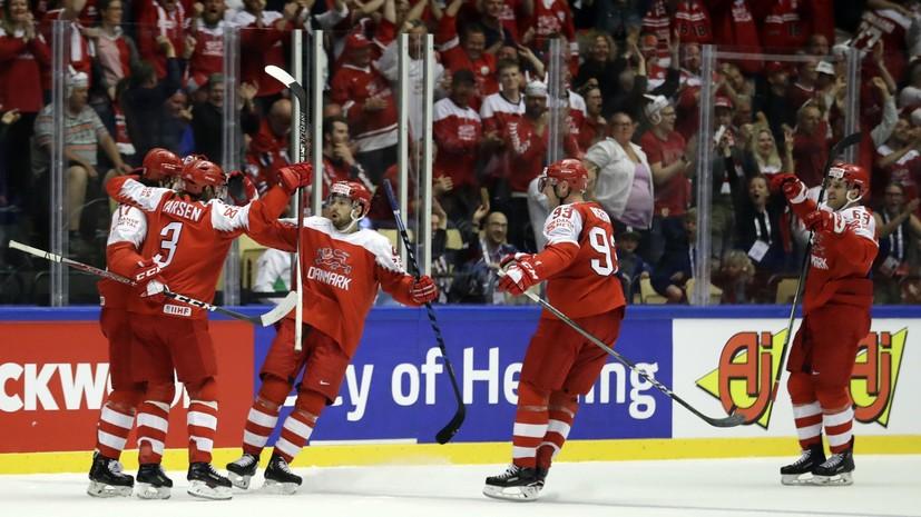 Сборная Дании обыграла команду Норвегии в матче чемпионата мира по хоккею