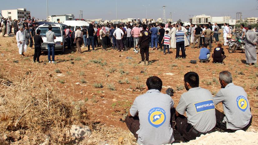 В съезде США выступили завозобновление поддержки «Белых касок» вСирии