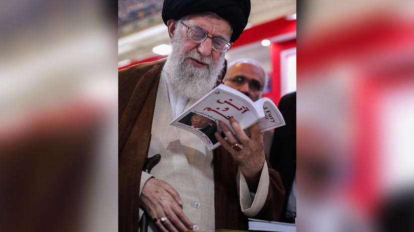 Верховный лидер Ирана опубликовал фото с книгой про Трампа