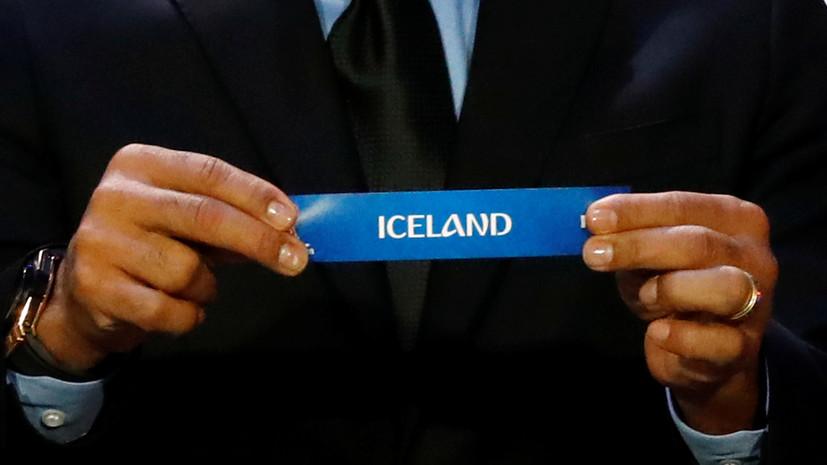 Сборная Исландии представила заявку на чемпионат мира 2018 года в России