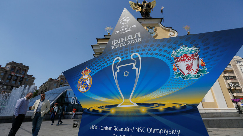 Финал футбольной Лиги чемпионов в Киеве пройдёт без фейерверков
