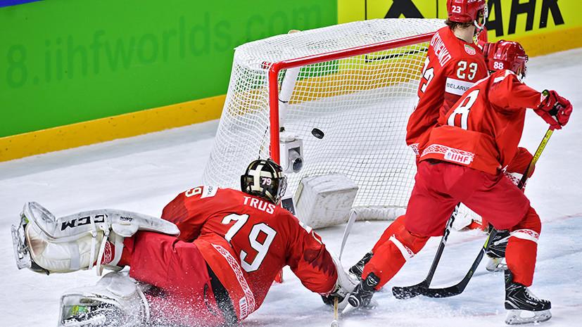 Пятое поражение белорусов, 13 шайб американцев и опасное большинство датчан: итоги 8-го дня ЧМ по хоккею