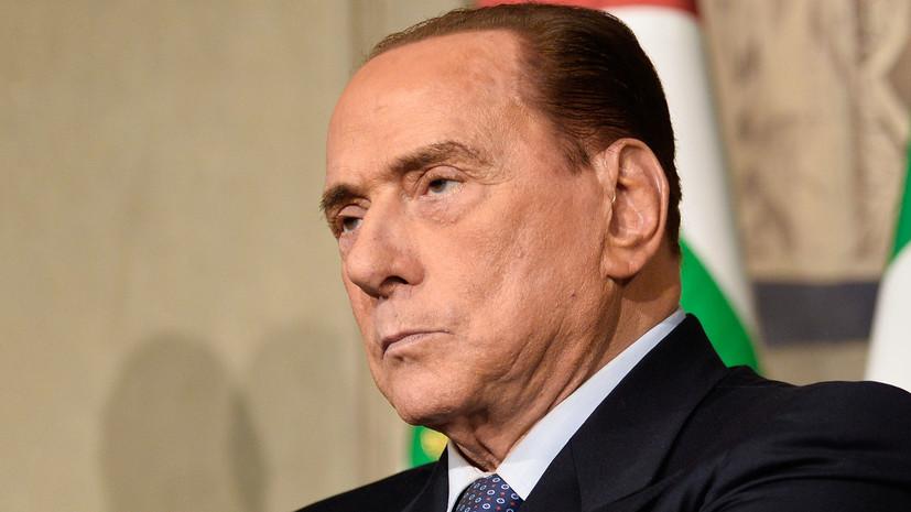Миланский суд реабилитировал Берлускони