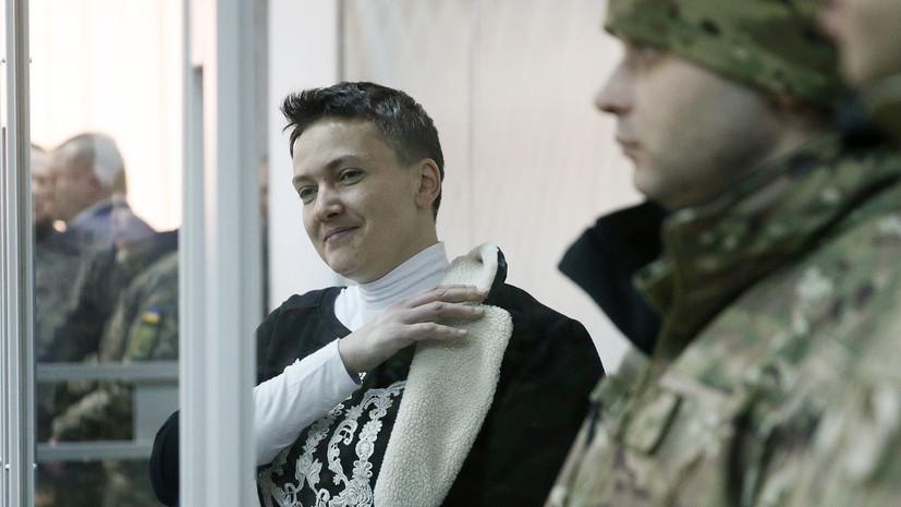 «Использовали как медийный таран»: почему Запад потерял интерес к Савченко