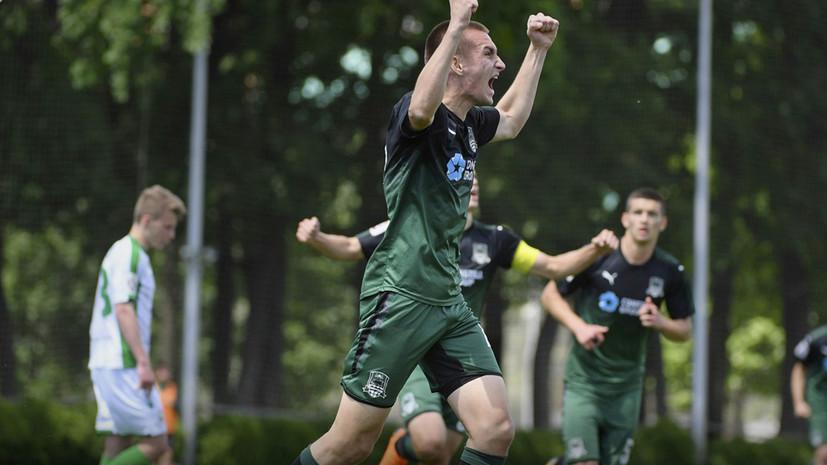 «Краснодар» впервые в истории стал чемпионом молодёжного первенства России по футболу