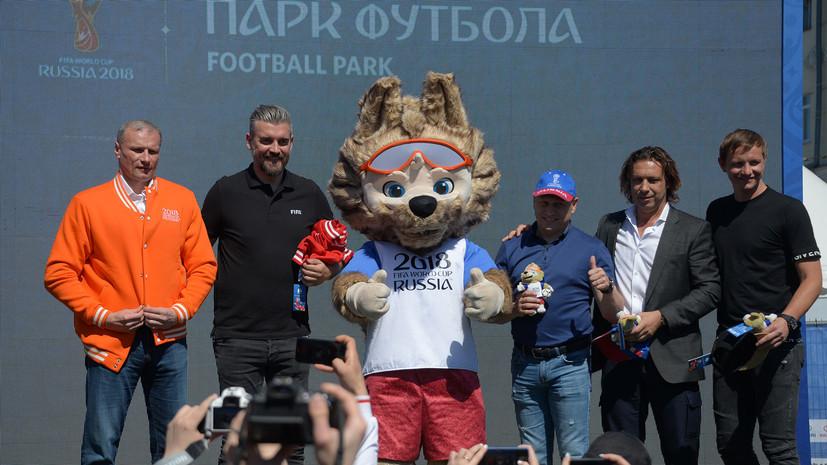 В Нижнем Новгороде открыли парк футбола ЧМ-2018