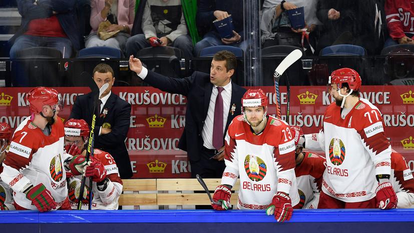 Сборная Белоруссии покинула высший хоккейный дивизион