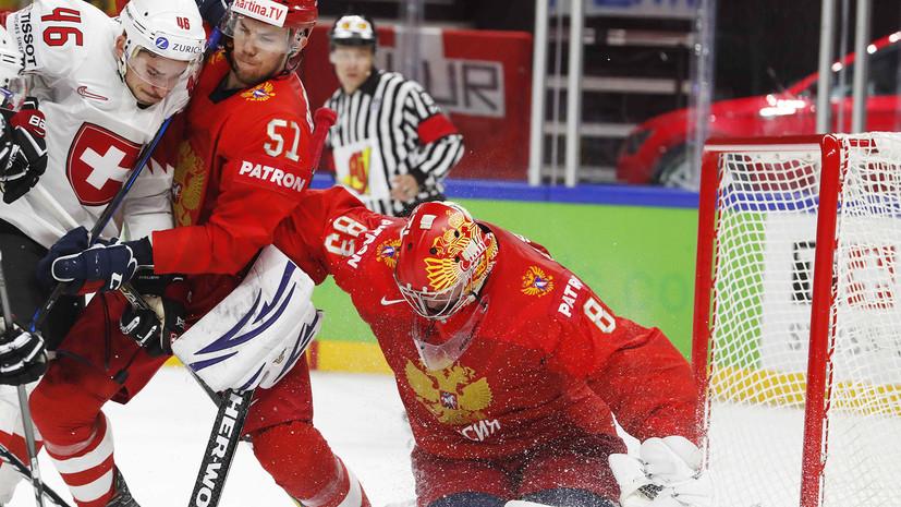 Напряжённая концовка: Россия переиграла Швейцарию на ЧМ по хоккею в Дании