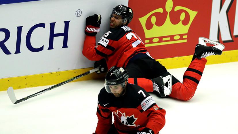 Тяжёлая победа России, разгром Канады и вылет Белоруссии из элитной группы: итоги 9-го дня ЧМ по хоккею