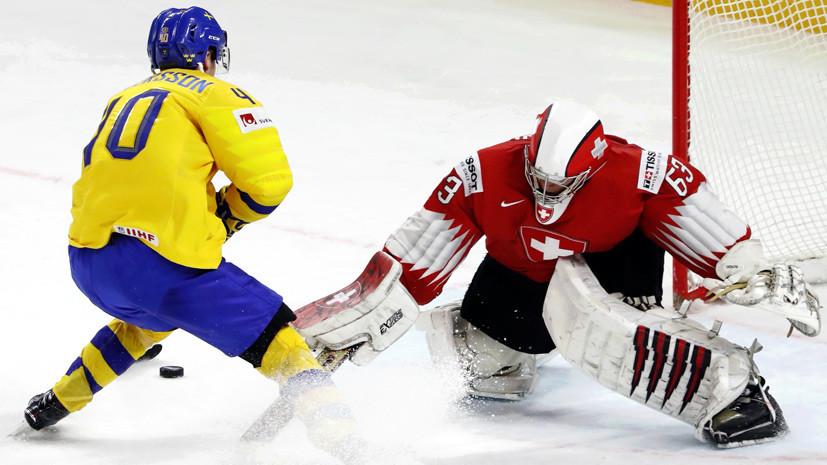 Досрочный выход России в плей-офф и сенсационное поражение Финляндии: итоги 10-го дня ЧМ по хоккею