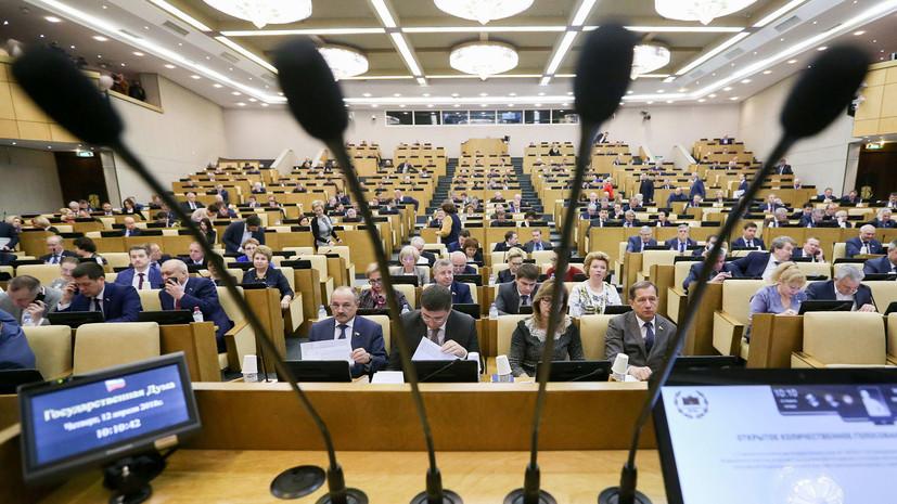 В Госдуму внесён проект об уголовной ответственности за соблюдение в России западных санкций