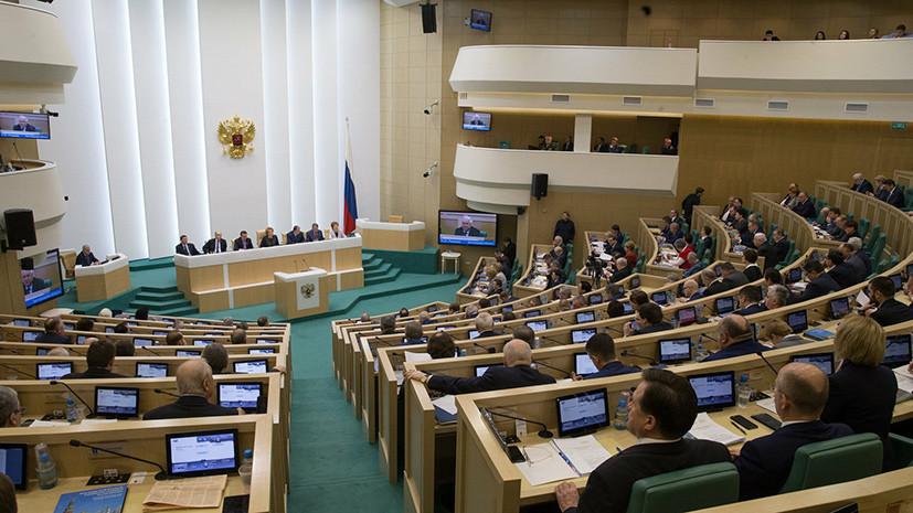 В Совфеде оценили проект об уголовной ответственности за соблюдение западных санкций