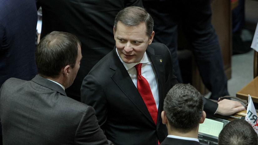 Ляшко призвал отказаться от сотрудничества с МВФ