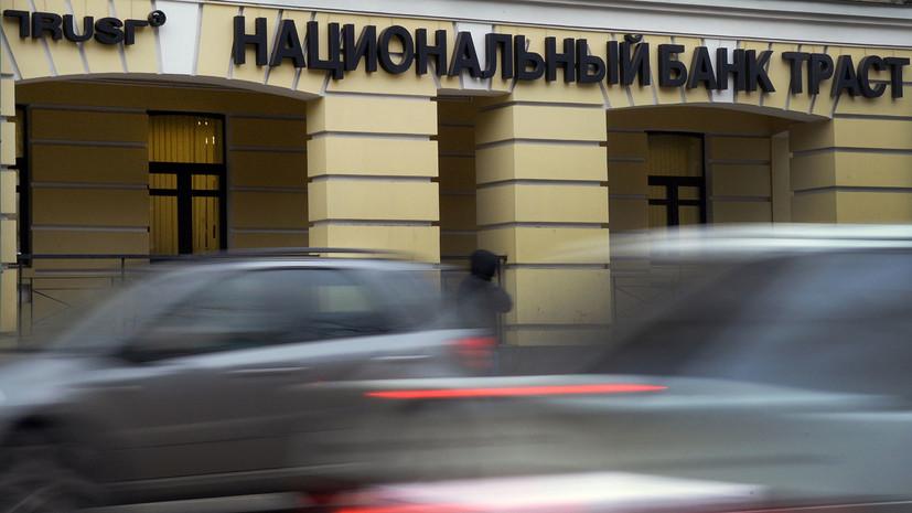 Банк России стал владельцем банка «ТРАСТ» и «Рост Банка»