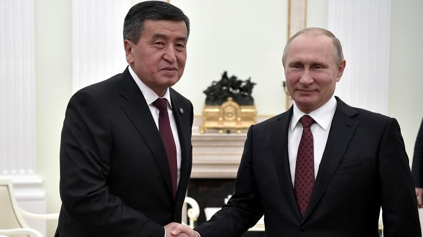 Путин отметил развитие сотрудничества с Киргизией