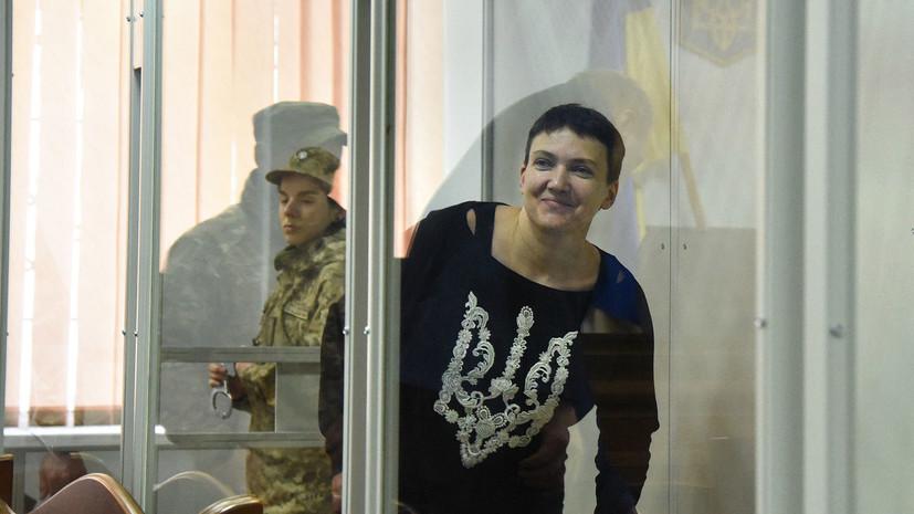 Савченко продолжит голодовку из-за невкусной еды в тюрьме