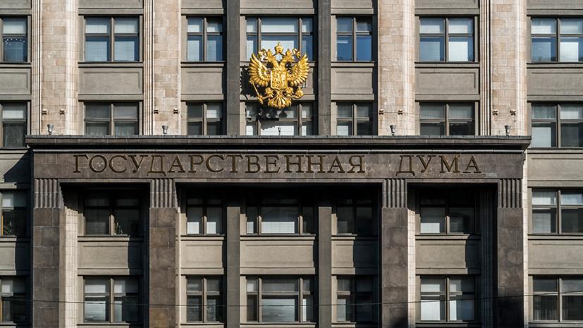 В Госдуме прокомментировали введение новых санкций ЕС из-за выборов в Крыму