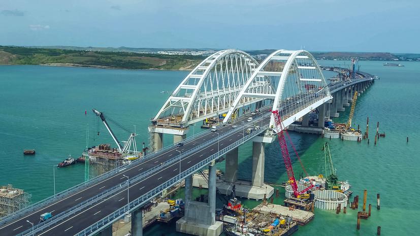 «Туристический магнит»: движение автомобилей по Крымскому мосту откроют 16 мая