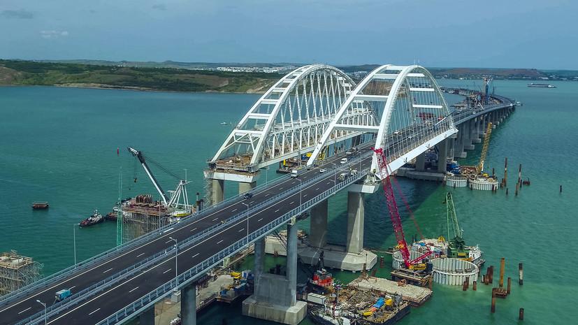 В Крыму прокомментировали запуск движения по мосту через Керченский пролив 16 мая
