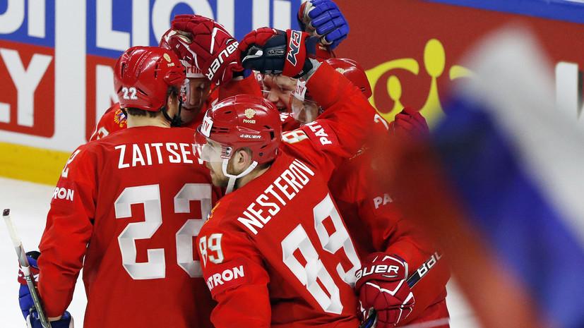 Сборная России по хоккею победила Словакию в матче ЧМ-2018