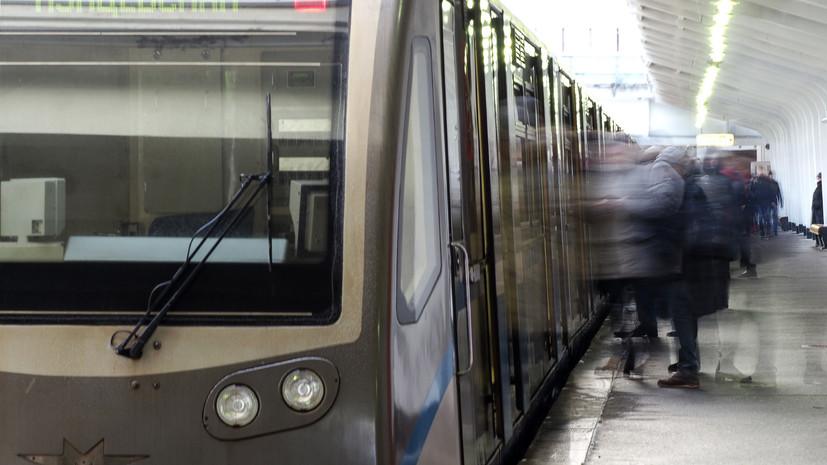 На синей ветке метро Моcквы увеличены интервалы движения