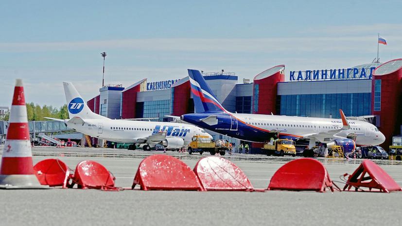 В Калининграде эвакуировали аэропорт из-за ложного срабатывания сигнализации