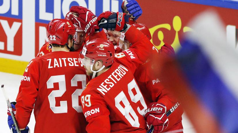 Как минимум вторые в группе: сборная России одержала пятую победу на ЧМ по хоккею