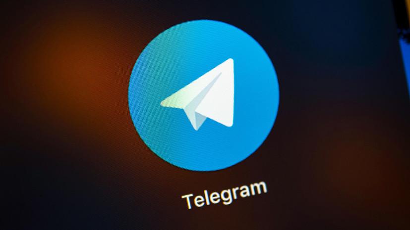 Адвокаты Telegram успели обжаловать блокировку мессенджера
