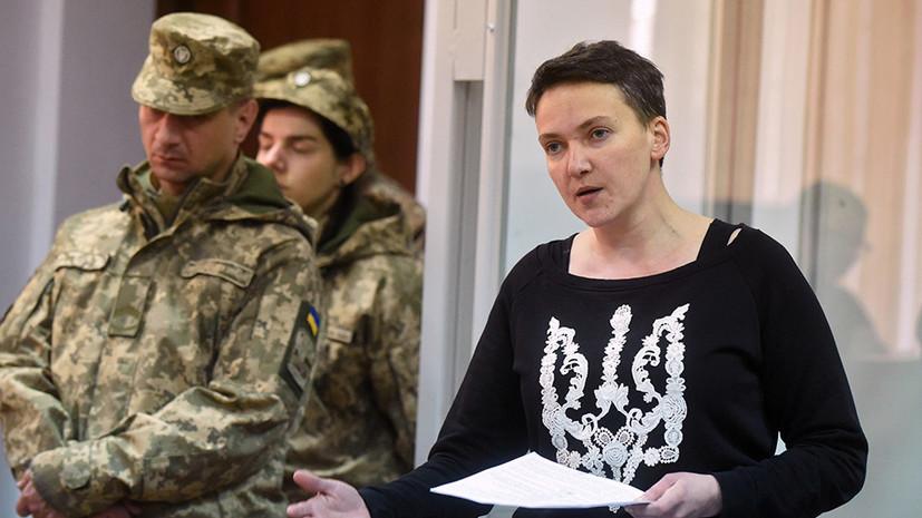 Савченко рассказала о поступающих её родным и близким угрозах