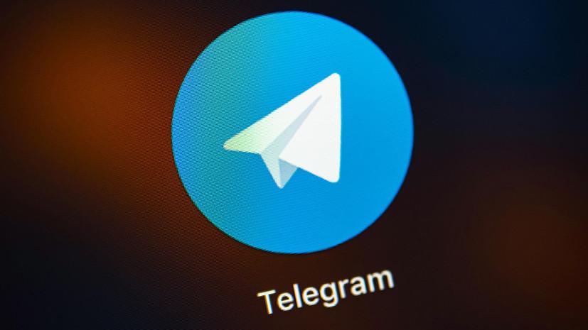 В Роскомнадзоре прокомментировали ситуацию с решением суда по Telegram