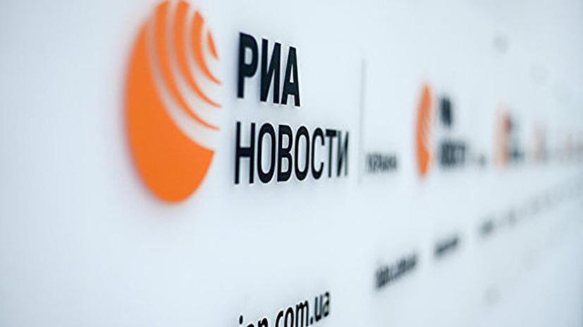 В СБУ рассказали подробности вокруг ситуации с РИА Новости Украина