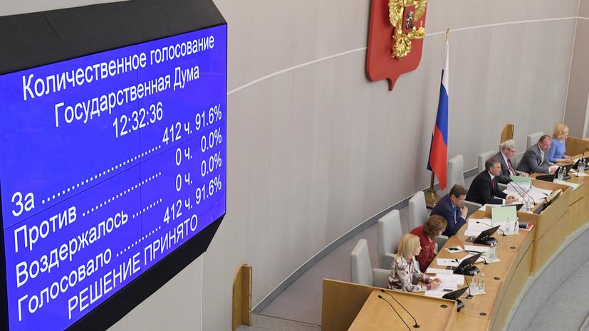 «Защитить национальные интересы»: Госдума в первом чтении приняла законопроект о контрсанкциях