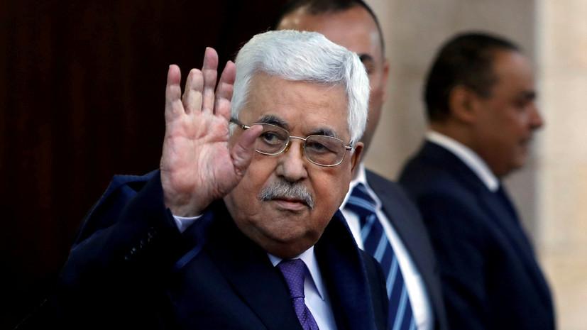 Лидеру Палестины поручили отозвать признание Израиля в течение двух дней