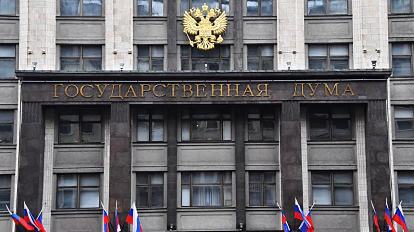 В комитете Госдумы по экономполитике рассказали о поправках к законопроекту о контрсанкциях