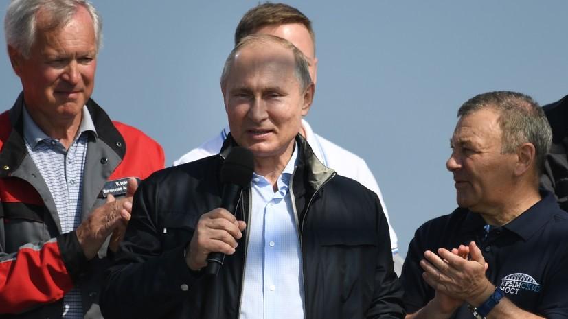 Путин: ещё при царе-батюшке мечтали построить Крымский мост