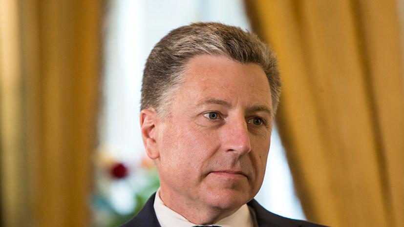 Волкер назвал условия своего визита в ДНР и ЛНР