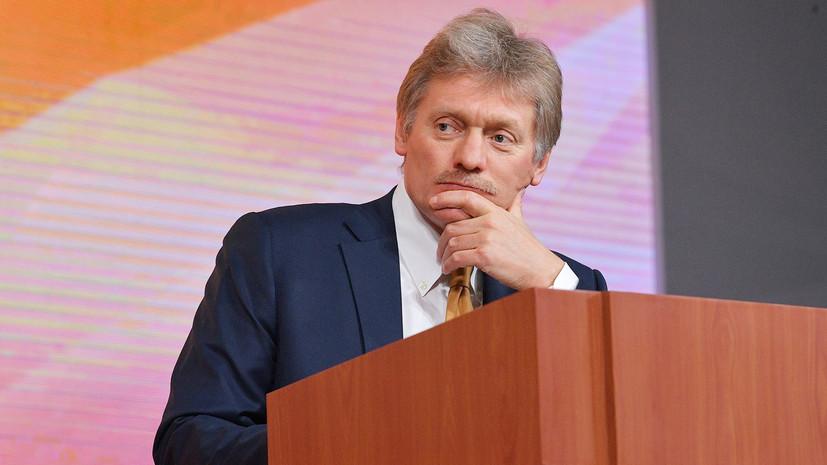 Песков назвал сроки формирования правительства
