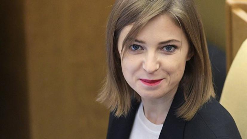 Поклонская прокомментировала открытие Крымского моста