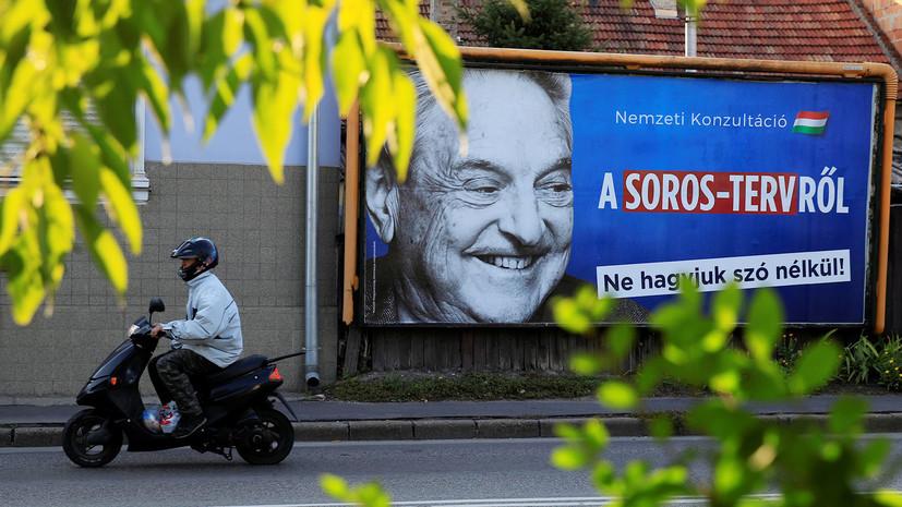 «В Венгрии его не любят»: почему Джордж Сорос перенёс филиал своего фонда из Будапешта в Берлин