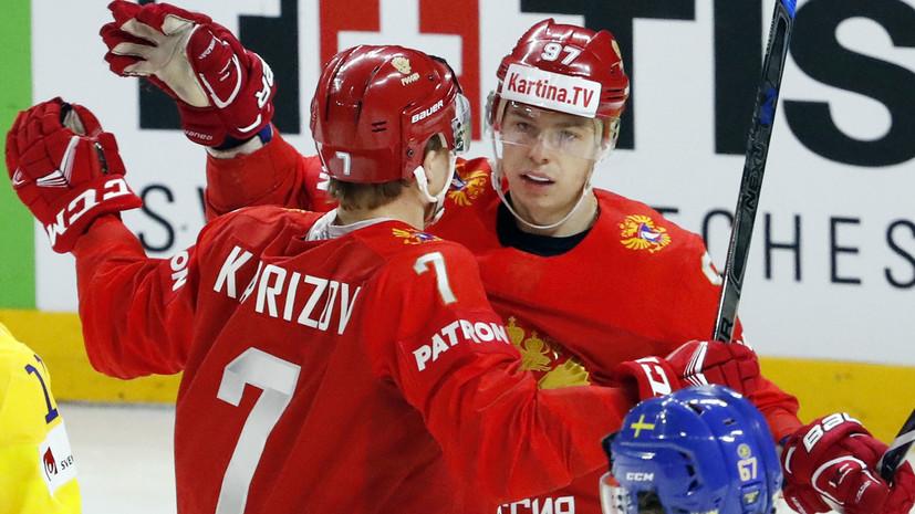 Сборная России открыла счёт в матче со Швецией на ЧМ по хоккею