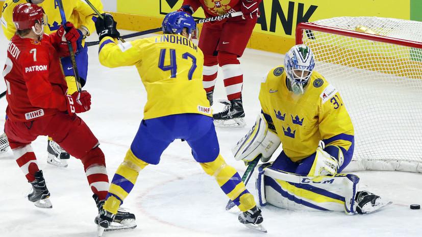 Навстречу Канаде: сборная России уступила команде Швеции на ЧМ по хоккею в Дании