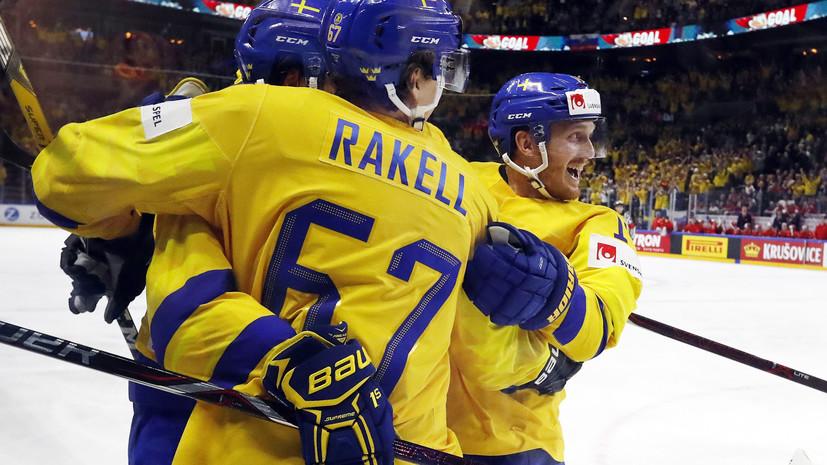 Сборная России проигрывает Швеции после второго периода матча ЧМ по хоккею