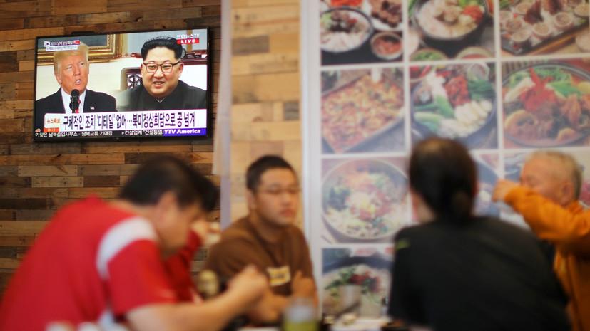 Госдеп: США не получали от КНДР уведомлений о возможной отмене встречи Трампа и Ким Чен Ына