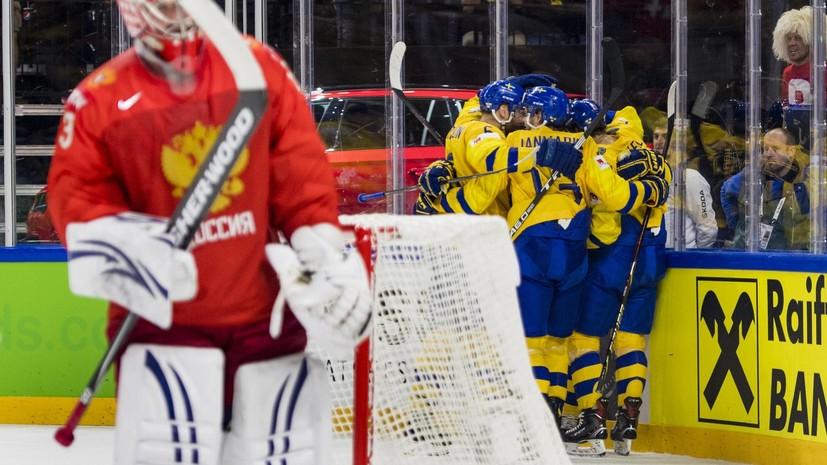 Большинство не помогло: как сборная России проиграла Швеции и вышла на Канаду в четвертьфинале ЧМ по хоккею