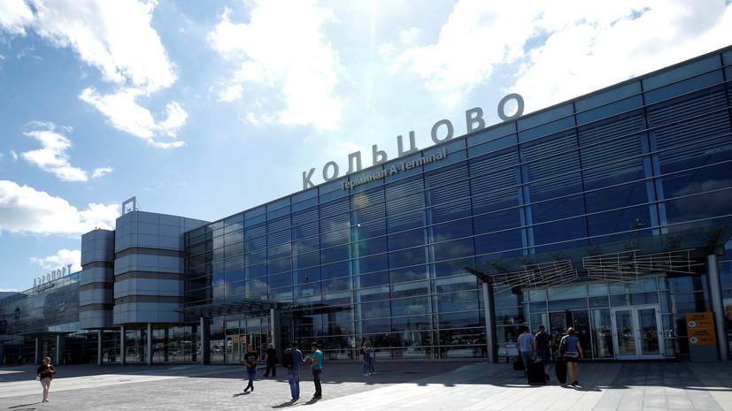 СК начал проверку из-за вынужденной посадки самолёта в аэропорту Екатеринбурга