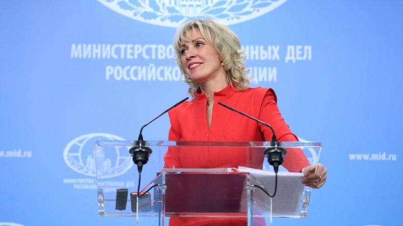 Захарова назвала реакцию Киева на открытие Крымского моста актом отчаяния